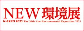 NEW環境展2020